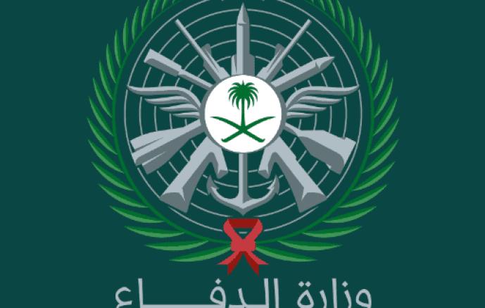 وزارة الدفاع : تعلن عن توفر وظائف عسكرية شاغرة للرجال ونساء للالتحاق بالخدمة العسكرية
