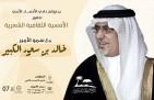 الأمير خالد بن سعود الكبير في أدبي الأحساء