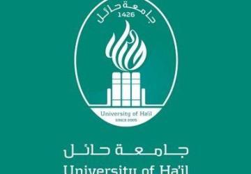 جامعة حائل تنظم الملتقى الافتراضي الأول للنزاهة الأكاديمية