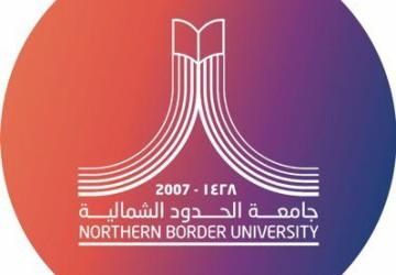 ضوابط وتعليمات اختبارات المنتصف في جامعة الحدود الشمالية