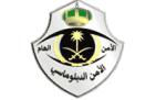فتح باب القبول والتسجيل بالقوات الخاصة للأمن الدبلوماسي برتبة ( جندي ) رجال غدا