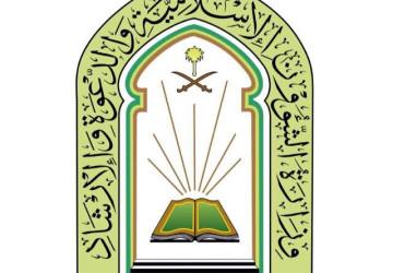 مواكبة لليوم الوطني  الشؤون الإسلامية في حائل تُطلق 15 كلمة لغرس اللُحمة الوطنيّة