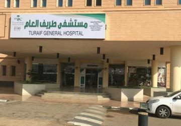أكثر من 147 ألف مستفيد من خدمات مستشفى طريف العام