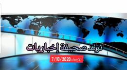 شاهد بالفيديو صحيفة إخباريات هذا المساء