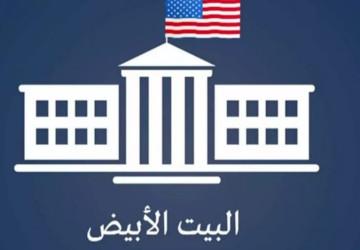 سباق الرئاسة الأمريكية : بايدن يتقدم بـ 225 صوتاً مقابل 213 صوتاً لترامب