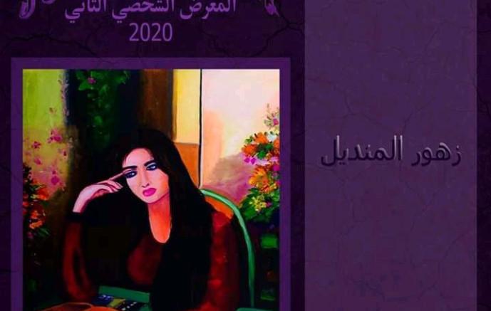 """الفنانة الشاعرة زهور المنديل تستعد لإفتتاح معرضها الشخصي """"إمراة الفصول"""""""