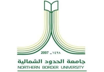 نجاح جامعة الحدود الشمالية في التعليم عن بعد