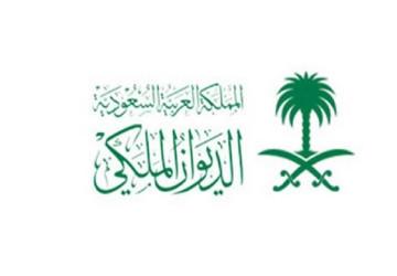 الديوان الملكي: المحكمة العليا تعلن غدًا الثلاثاء أول أيام شهر رمضان المبارك