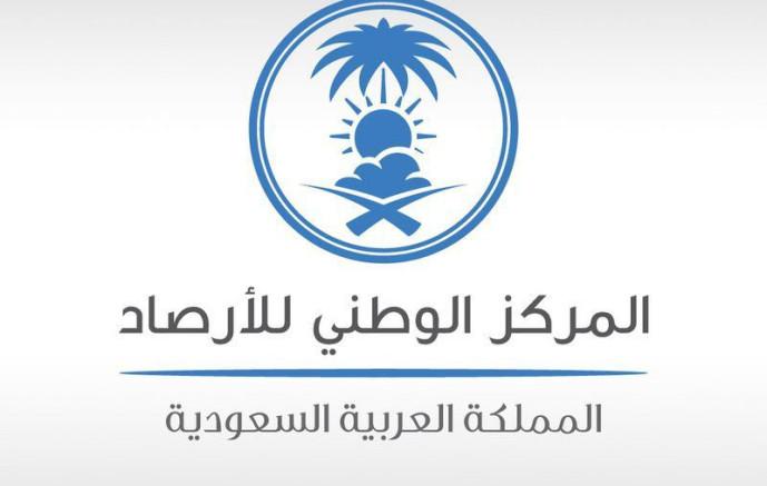 يعلن المركز الوطني للأرصاد عن توفر عدد من الوظائف الشاغرة