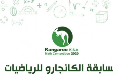"""تعليم تبوك يحقق(19)ميدالية في """"الكانجارو للرياضيات"""" 2021"""