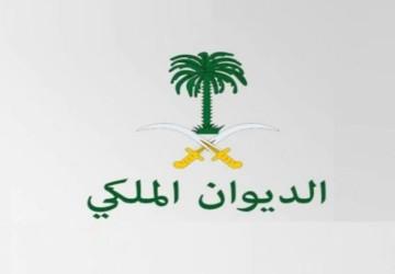 الديوان الملكي: المملكة تؤكد وقوفها التام إلى جانب المملكة الأردنية ومساندتها الكاملة لقرارات قيادته
