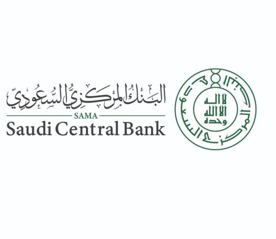البنك المركزي السعودي يكمل الربط الإلكتروني مع وزارة المالية بشأن حسابات الجهات الحكومية لدى البنوك