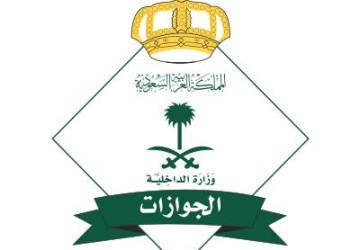 الجوازات تدعو جميع القادمين إلى المملكة من غير السعوديين من المحصنين وغير المحصنين لتسجيل اللقاحات إلكترونيًا