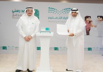 """تعليم مكة تفوز بجائزة إدارة التعليم الأكثر تفاعلاً لمسابقة """"مدرستي تبرمج"""""""