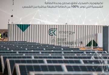 المهندس ماجد الرفاعي الرئيس التنفيذي للقطاع التجاري في شركة تكنولوجيات الصحراء: السعودية ستصبح لاعبا رئيسيا في سوق الكهرباء المولدة من الطاقة الشمسية بحلول عام 2030