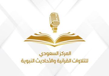 هيئة الإذاعة والتلفزيون تطلق المركز السعودي للتلاوات القرآنية والأحاديث النبوية