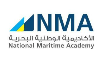الاكاديمية الوطنية البحرية تعلن عن فتح باب التقديم لخريجي الثانوية العامة