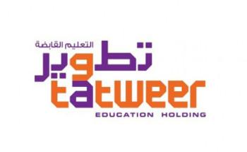توفر وظائف شاغرة للرجال والنساء بشركة تطوير التعليم القابضة