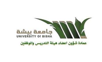 توفر وظائف أكاديمية شاغرة بجامعة بيشة