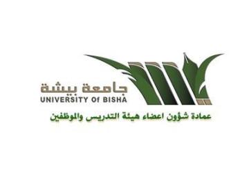 """""""جامعة بيشة"""" تعلن عن توفر وظائف أكاديمية شاغرة للرجال والنساء"""