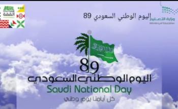 اليوم الوطني 89 للمنشد عبدالله العياضي