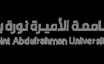 توفر وظائف صحية بجامعة الأميرة نورة