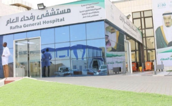 """"""" مستشفى رفحاء العام """" قدمً خدماته لأكثر من 270 الف مستفيد خلال العام الماضي"""