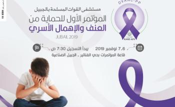 انطلاق المؤتمر الأول للحماية من العنف والإهمال الأسري بالجبيل