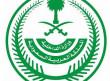 """""""وزارة الداخلية"""" تحذر المواطنين من السفر إلى عدد من الدول دون الحصول على إذن مسبق"""