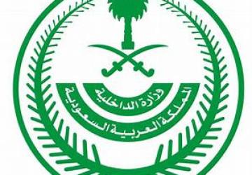 وزارة الداخلية: تمديد العمل بتعليق الحضور لمقرات العمل في جميع الجهات وتعليق الرحلات الجوية