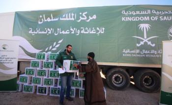 مركز الملك سلمان للإغاثة يوزع 2725 سلة غذائية