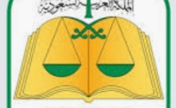 وزارة العدل تعلن أسماء المرشحين والمرشحات لوظائفها