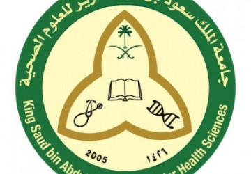 توفر وظائف إدارية وفنية شاغرة للجنسين بجامعة الملك سعود للعلوم الصحية