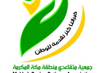 لقاء تعارفي لجمعية متقاعدي منطقة مكة المكرمة مع المؤسسين