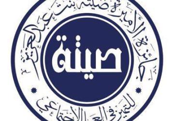 جائزة الاميرة صيتة بنت عبدالعزيز للتميز في العمل الاجتماعي