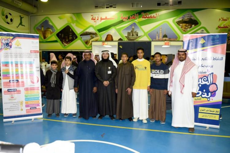 تأهل 10 مدارس للتصفيات النهائية في مسابقة (العبها بذكاء) بتعليم الأحساء