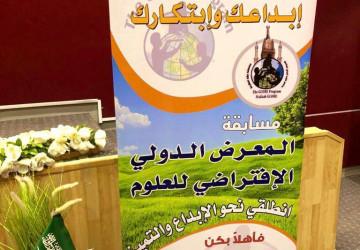تعليم مكة يدشن أعمال تحكيم مسابقة معرض جلوب الدولي الافتراضي للعلوم 2020