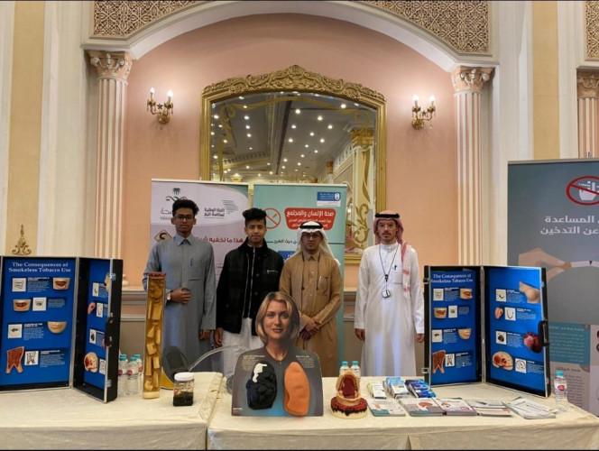 كلية المجتمع بجامعة الملك سعود تشارك في فعاليات المؤتمر الرابع للصحة العامة