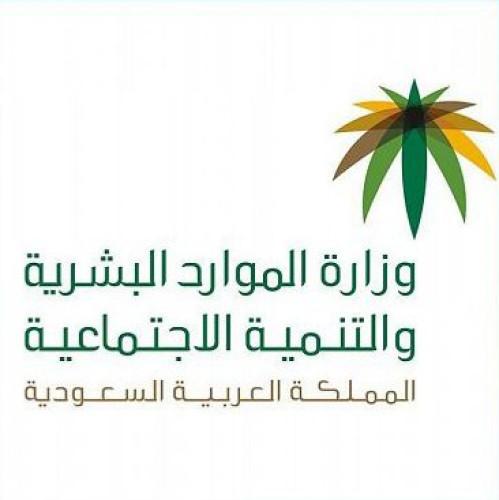 """""""وزارة الموارد البشرية"""" تعلن عن توافر عدد من الوظائف للرجال والنساء"""