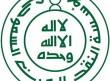 مؤسسة النقد تطرح فئة العشرين ريالاً بمناسبة رئاسة المملكة لمجموعة العشرين