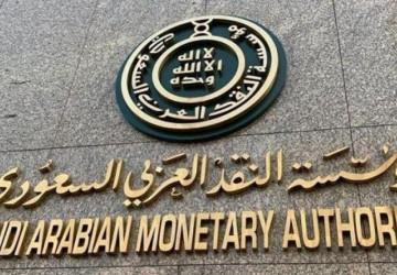 البنوك السعودية تبادر وتؤجل سداد أقساط (3) أشهر للعاملين في القطاع الصحي
