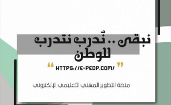 تعليم مكة تدشن خطتها التدريبية لبرامج التطوير المهني الإلكتروني عن بعد