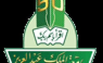 جامعة الملك عبد العزيز  تعلن عن توافر عدد (368) وظيفة مدرس بالمستوى السادس