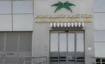 """هيئة تقويم التعليم والتدريب تختتم تطبيق """"الفترة الأولى"""" من اختبار القدرات العامة الورقي لحوالي ٢٢٠ ألف طالب وطالبة"""