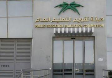 """""""هيئة تقويم التعليم والتدريب"""" تحتفي بيوم القياس العالمي"""