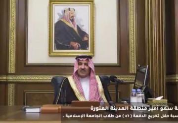أمير المدينة المنورة يرعى الحفل الافتراضي لتخريج الدفعة الـ56 من طلاب الجامعة الإسلامية