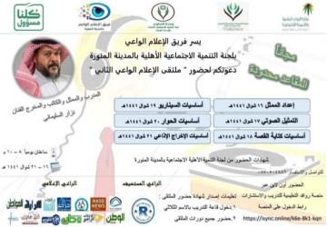 إنطلاق ملتقى الإعلام الواعي الثاني بالمدينة المنورة