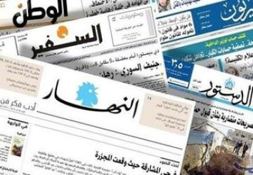 اهتمامات الصحف اللبنانية