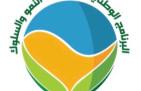 مركز اضطرابات النمو والسلوك في بيشة يحقق المركز الأول في الربع الثاني من عام ٢٠٢٠م