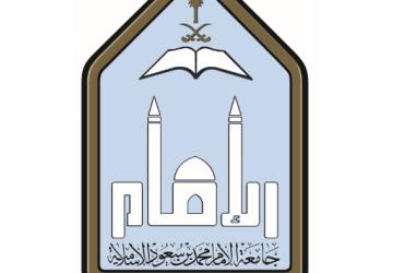 """""""جامعة الامام"""" تعلن عن حاجتها لمتعاونين ومتعاونات في تدريس بعض المقررات"""